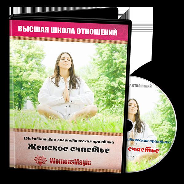 Медитативно-энергетическая практика Женское счастье